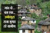 दो गांवों के एक ही नाम, रिमेपिंग मे हो गए शिफ्ट , भुगत रहे हैं ग्रामीण