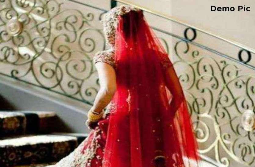 लाखों रुपए में रिश्ता तय कर धूमधाम से करवाई शादी, चार महीनों बाद दूसरे युवक के साथ फरार हो गई दुल्हन, फिर सामने आई यह सच्चाई