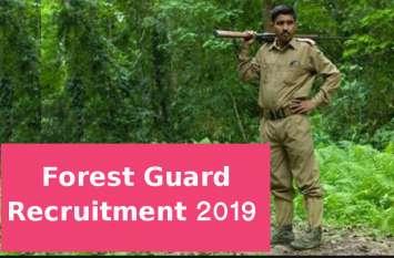 Govt Jobs 2019: वन विभाग में वन रक्षक के 655 पदों पर निकली भर्ती, जल्द करें अप्लाई