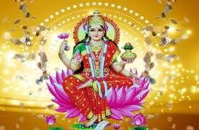 देवी लक्ष्मी की पानी है कृपा तो शुक्रवार को करें इन 10 में से कोई भी एक उपाय