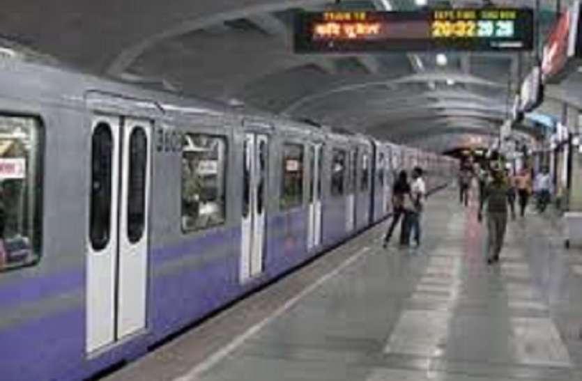 Kolkata: अब मोबाइल से कटा सकेंगे मेट्रो का टिकट, जानिए कैसे...
