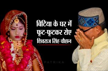 इलाज के अभाव में 'मामा' की बिटिया ने तोड़ दिया दम, भारती के ससुराल में फफक-फफक कर रोने लगे शिवराज सिंह