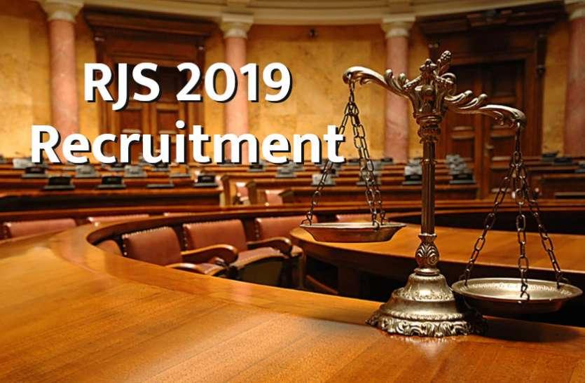 RJS भर्ती परीक्षा का परिणाम होगा संशोधित, बदल सकती है मेरिट लिस्ट!
