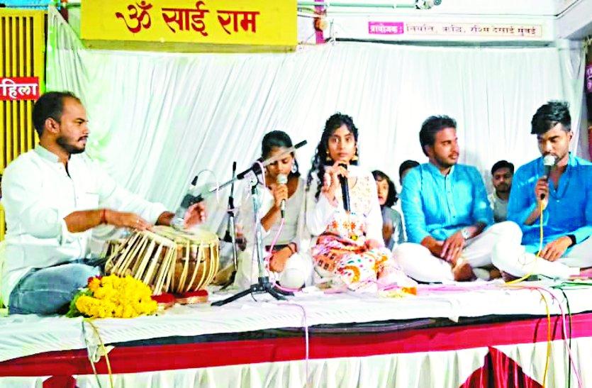 युवा गायकों ने साईं भजनों से माहौल को भक्तिमय बनाया, श्रोता झूमे