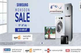 Samsung Monsoon Sale: महज 18,500 रुपये में खरीद सकते हैं 1 लाख रुपये वाला स्मार्ट TV