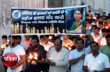 दहेज के लिए महिला की हत्या करने के आरोपियों की गिरफ्तारी की मांग, लोगों सड़क पर निकाला कैंडल मार्च, देखें वीडियो