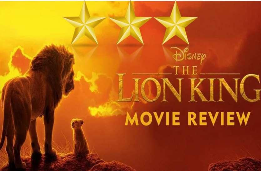 Review: पुराना करिश्मा दोहराने में नाकाम रही The Lion King, फर्स्ट हॉफ रहा बोरिंग