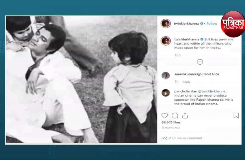 Twinkle khanna:- पापा राजेश खन्ना के नाम ट्विंकल का पोस्ट
