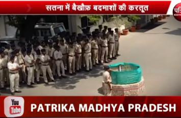 पुलिस टीम पर हमला करने वाला शातिर गिरफ्तार, देखें वीडियो....