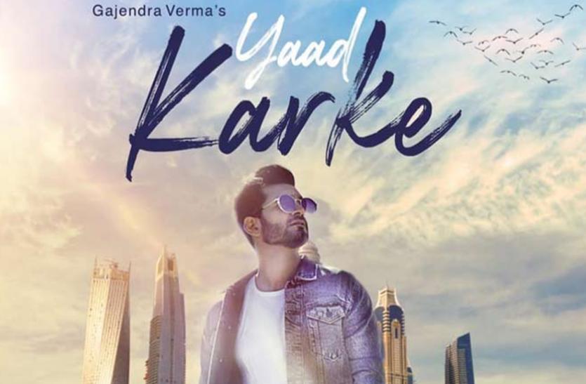 'Tera Ghata' के बाद गजेंद्र वर्मा के नए गाने 'Yaad Karke' ने मचाई धूम, 24 घंटे में 2 मिलियन पार