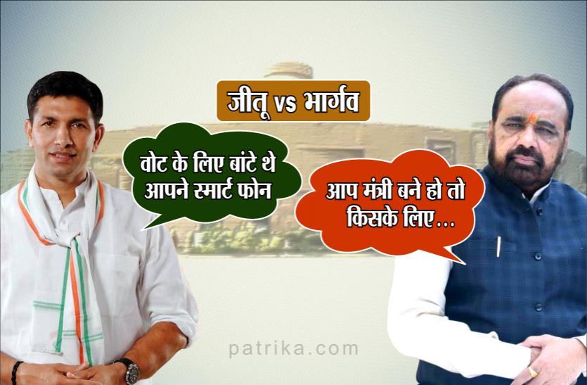 गोपाल भार्गव: आप हां या न में उत्तर दें, मंत्री जीतू पटवारी: यह मेरा अधिकार है कि मैं उत्तर कैसे दूंगा