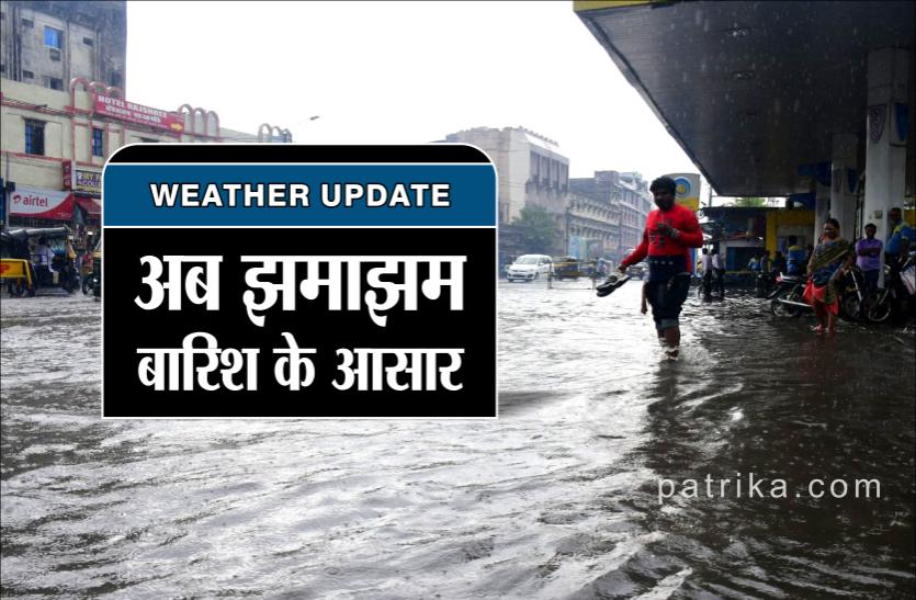 Weather Updates: मानसून ने किया मध्यप्रदेश का रुख, अब झमाझम के आसार
