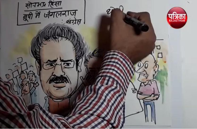 उत्तर प्रदेश के सोनभद्र हिंसा पर कांग्रेस के खाचरियावास के बयान पर , देखिए कार्टूनिस्ट लोकेन्द्र सिंह की नजर से