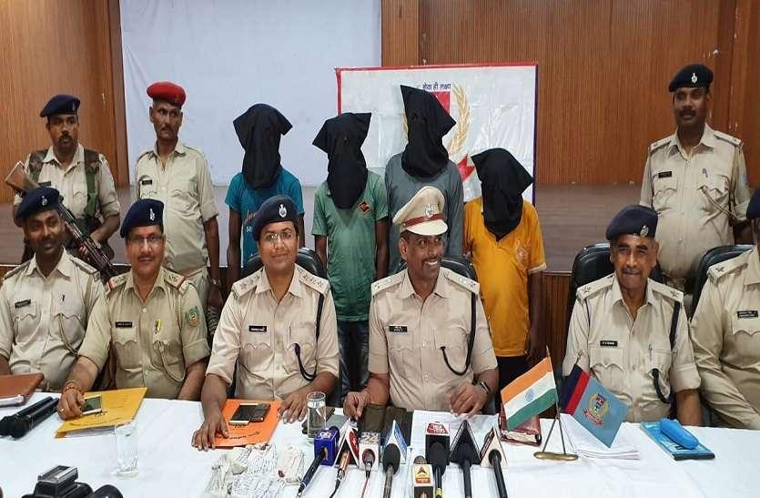 5 पुलिसकर्मियों के हत्याकांड में शामिल 4 नक्सली गिरफ्तार, किया बड़ा खुलासा