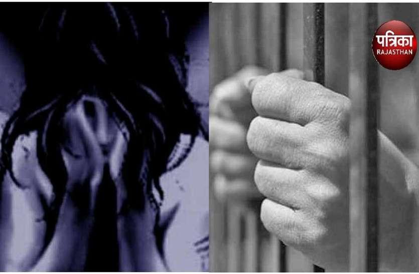 किशोरी का अपहरण व बलात्कार के आरोपी को 10 साल का कारावास