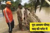 Guwahati News : असम में बाढ़( Floods ) कहर से लोगों की मौत की जाबांज ने 3500 लोगो की जान बचाई