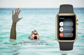Apple smart watch: स्मार्ट वॉच ने युवक की बचायी जान, जानें क्या है पूरा मामला