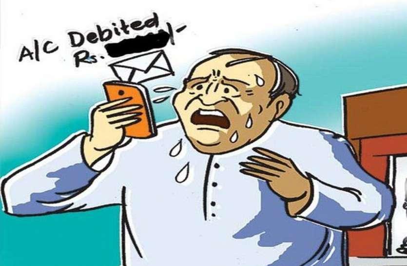 बैंक अधिकारी बन लगाया फोन, 95 वर्षीय वृद्ध के खाते से 40 हजार रुपए निकाल लिए