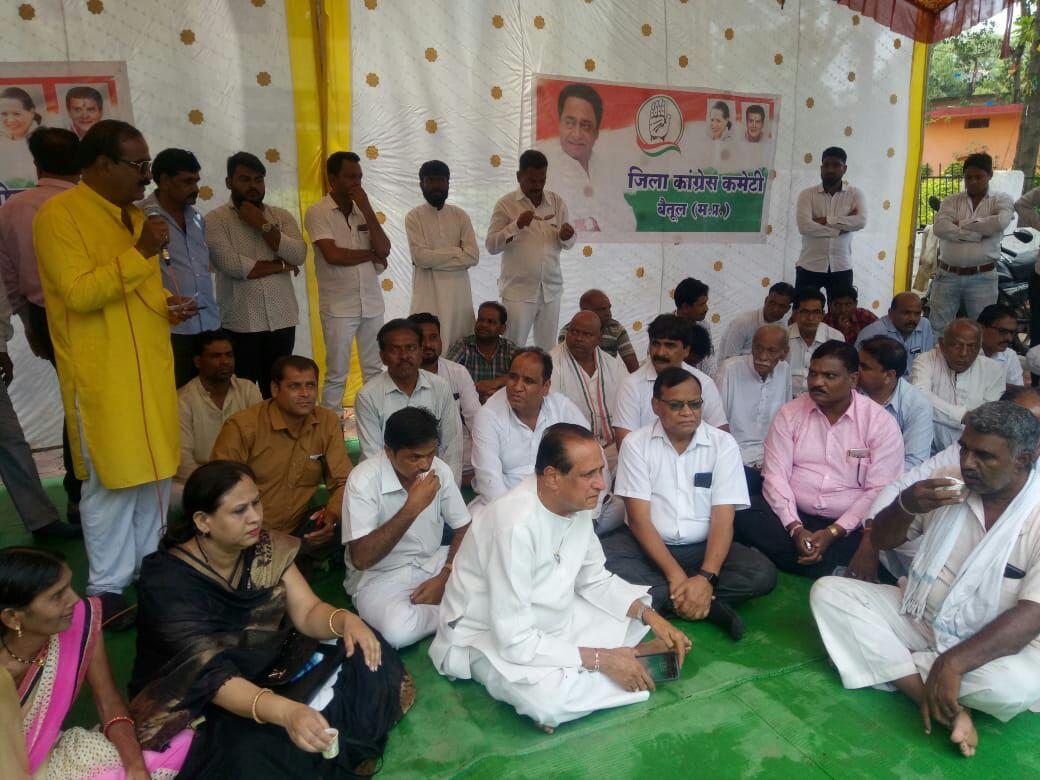 2677 करोड़ रुपए की कटौती के विरोध में कांग्रेस ने दिया धरना