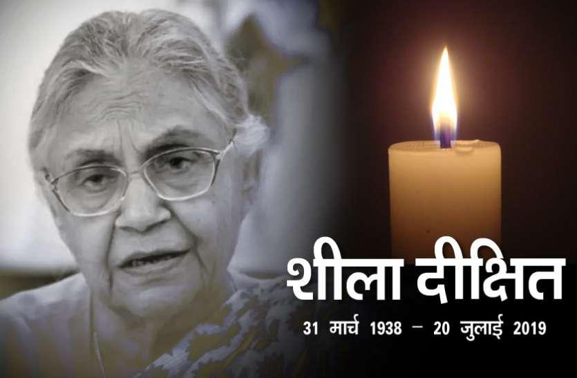 शीला दीक्षित के निधन से शोक की लहर, आज होगा अंतिम संस्कार