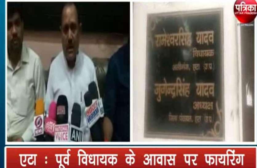 Crime in Etah सपा के पूर्व विधायक के आवास पर अंधाधुन्ध फायरिंग, देखें वीडियो