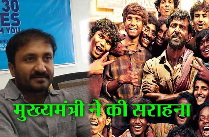 उत्तर प्रदेश में  movie Super 30 को टैक्स फ्री किया