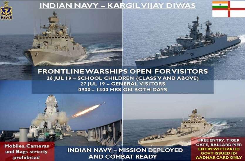 Breaking... विजिटर्स के लिए भी खुलेंगे भारतीय नौसेना के जहाज