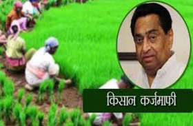 मध्यप्रदेश के इस जिले में पंचायत सचिव ने उठाया किसान ऋण माफी योजना का लाभ