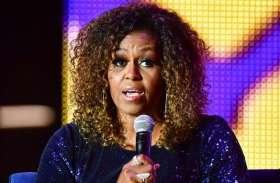 नस्लीय बयान पर मिशेल ओबामा ने ट्रंप को  लताड़ा, कहा- किसी एक का नहीं है अमरीका