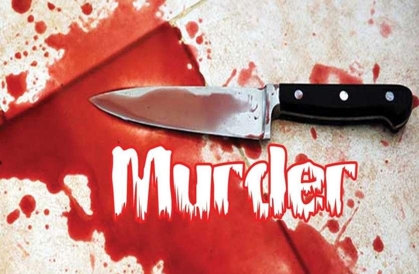 CRIME NEWS: चाकू मारकर युवक की हत्या