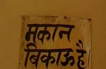 भाजपा सांसद की कॉलोनी में लगे 'मकान बिकाऊ है' के पोस्टर, दूसरे समुदाय के लोगों पर लड़कियों से छेड़छाड़ का आरोप