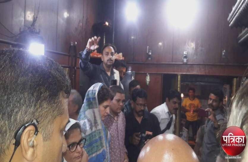 प्रियंका गांधी चुनार फोर्ट से पहुंचीं वाराणसी, काशी विश्वनाथ, काल भैैरव का किया पूजन, बोलीं संघर्ष रहेगा जारी
