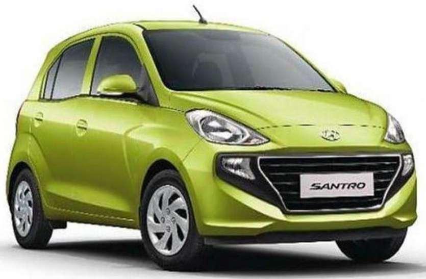 Hyundai Santro के लिए अब चुकानी होगी ज्यादा कीमत, कंपनी ने बढ़ाए दाम