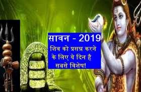 sawan shivratri : लो आ गई सावन माह की शिवरात्रि, इस बेहद खास दिन भगवान शंकर ऐसे होंगे प्रसन्न! - 30जुलाई 2019