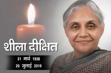 शीला दीक्षित के निधन पर CM भूपेश ने जताया दुख, बोले - दिल्ली इस माँ को कभी न भूल पाएगी