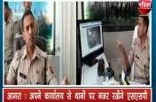 SSP agra bablu kumar की 25 थानों पर सीधी नजर, CCTV Camera लगवाए, देखें वीडियो