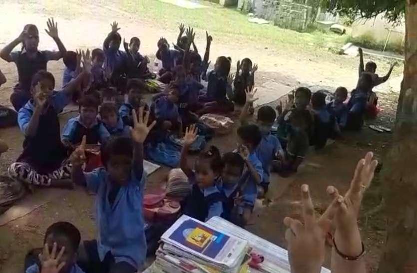 बारिश में उजाड़ दी स्कूल की छत, जहां लगनी थी कक्षा वहां राशन कार्ड का चल रहा नवीनीकरण, अब ऐसे पढ़ रहे बच्चे
