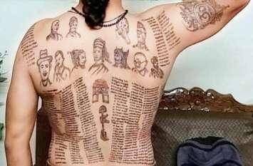 601 शहीदों के नाम के टैटू बनवाने वाले शख्स का नाम इंडिया बुक ऑफ रिकॉर्ड में दर्ज, देखें वीडियो
