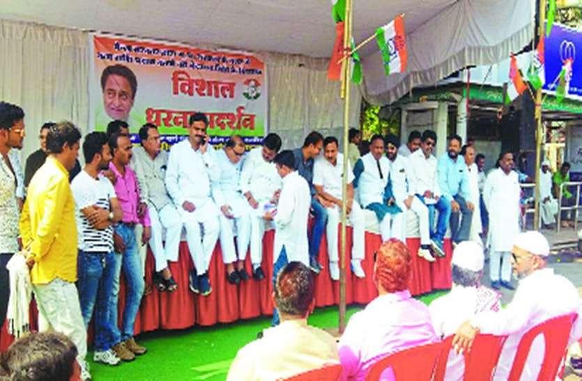 केंद्र सरकार के खिलाफ कांग्रेस का धरना