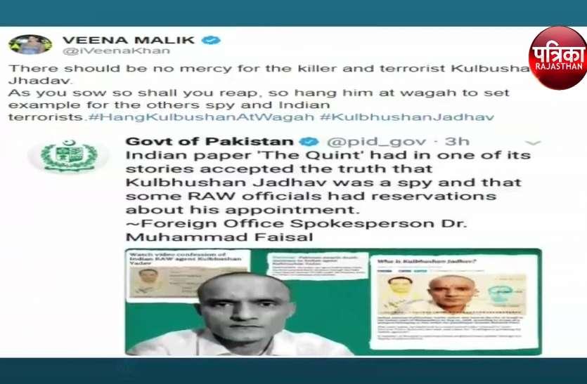 Veena malik troll :-वीना मलिक ने कुलभूषण जाधव पर किया विवादित ट्वीट