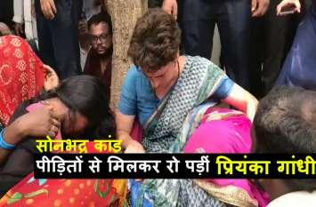 सोनभद्र कांड: पीड़ित परिवारों से मिलकर रो पड़ीं प्रियंका, कांग्रेस की ओर से 10-10 लाख मुआवजे का ऐलान