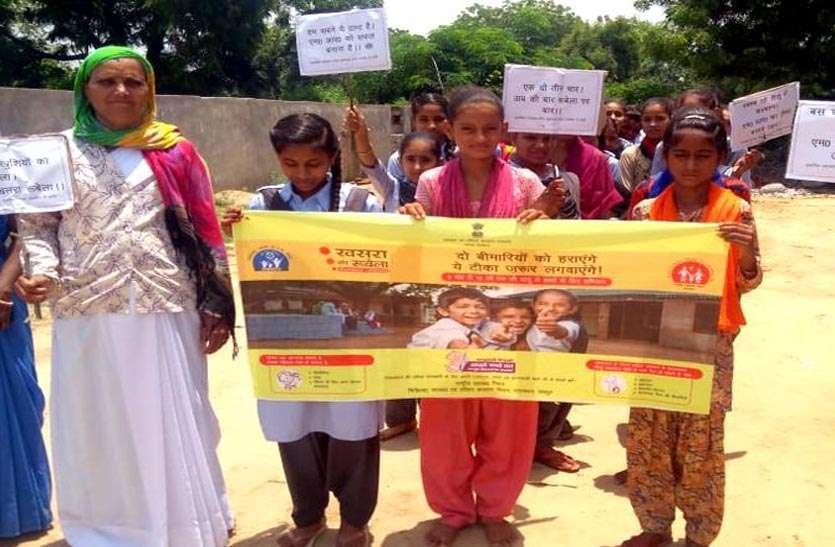 जागरूकता रैली : जीवन हो खुशियों का मेला, खत्म हो खसरा-रूबैला