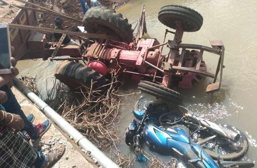 टक्कर के बाद ट्रैक्टर व बाइक पुल के नीचे गिरे, दो घायल