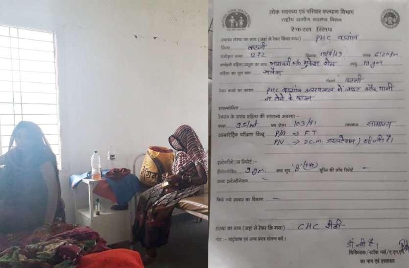 कमलनाथ सरकार के अजीबो-गरीब अस्पताल: बिजली-पानी ने करा दिया प्रसूताओं को रैफर, तर्क से सब हैरान