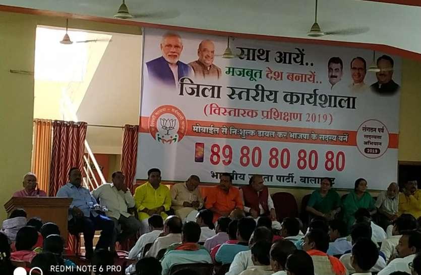 जिले में बनेंगे 1 लाख 20 हजार भाजपा सदस्य