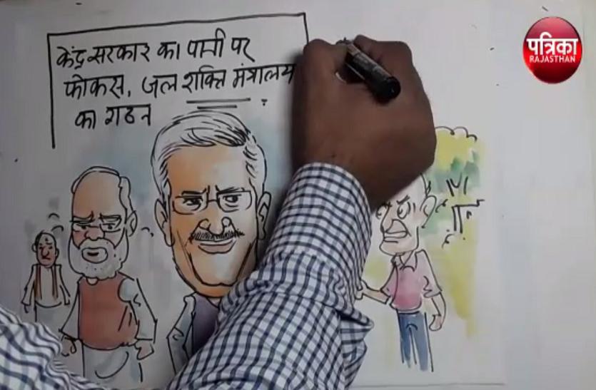 केंद्र सरकार का पानी पर फोकस, देखिए आम आदमी का तंज कार्टूनिस्ट लोकेन्द्र सिंह की तूलिका से