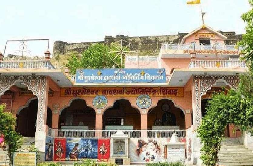 12वें ज्योतिर्लिंग के रूप में विख्यात घुश्मेश्वर महादेव मंदिर के गर्भगृह में अब कर सकेंगे प्रवेश, पूजा पाठ से भी हटी पाबंदी