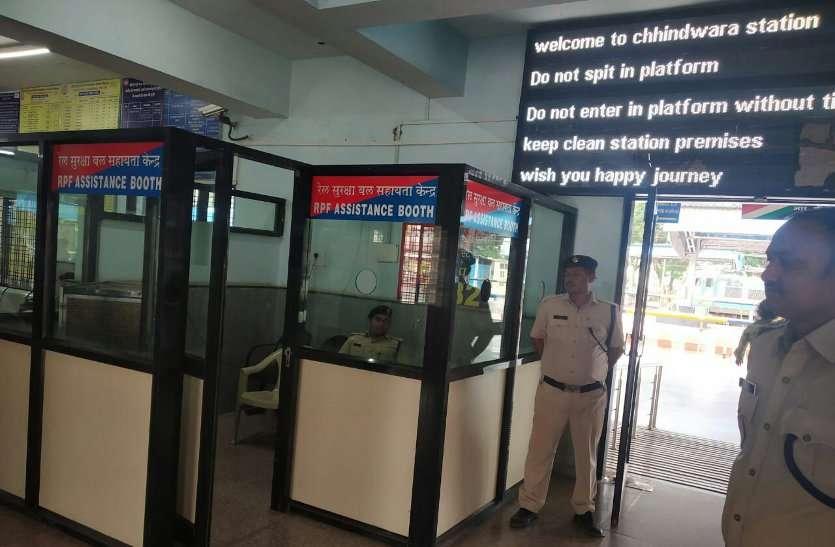 पुलिस सत्यापन के बिना अब रेलवे स्टेशन में प्रवेश नहीं कर पाएंगे कर्मचारी, आरपीएफ हुई सख्त