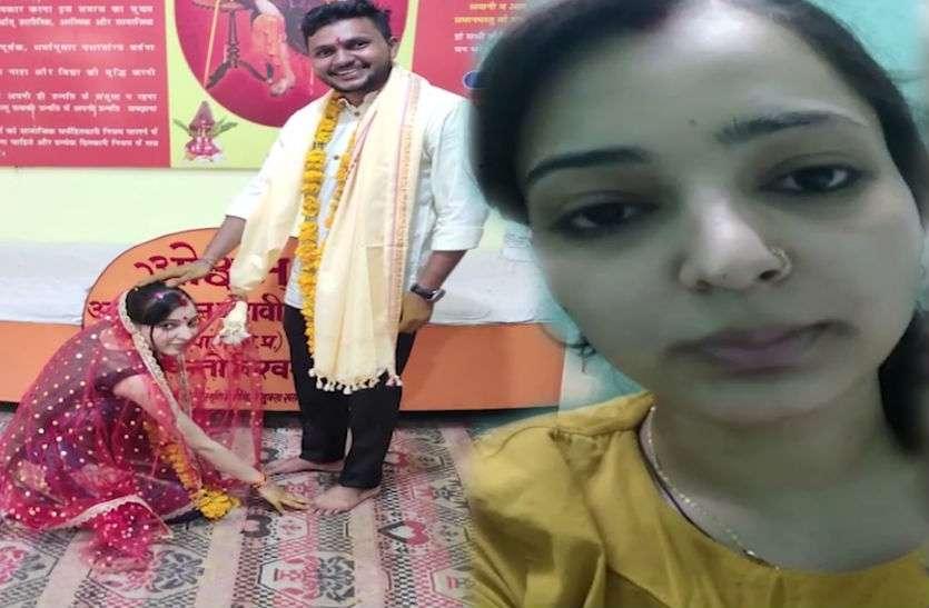 MP की रागिनी ने घर से भागकर की शादी, वीडियो शेयर कर बोली- हमारी मदद करें, हमें मिल रही है धमकी
