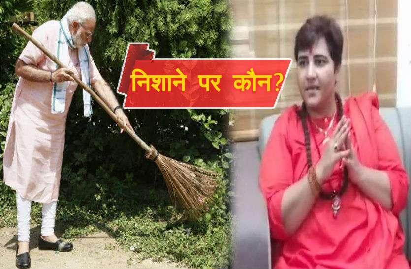 झाड़ू लगाने वाले पीएम की सांसद साध्वी प्रज्ञा बोलीं- 'नाली साफ कराने के लिए MP नहीं बनी हूं'